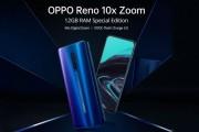 "Oppo chuẩn bị ""chơi trội"" với Reno 10x Zoom RAM 12GB"